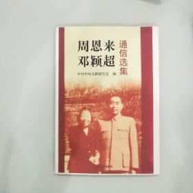 周恩来邓颖超通信选集