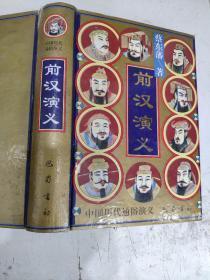 中国历代通俗演义·前汉演义