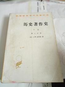 汉译世界学术名著丛:·历史著作史 下卷  十八及十九世纪 第三分册