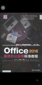 Office 2016高效办公应用标准教程