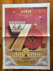 东方烟草报·金周刊,2019年9月29日,民族烟草品牌风云70载,大重九品牌,上世纪六七十年代的代表烟标,火花上的记忆。今日16版,总第5651期。