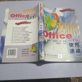 Office 2000 中文版使用速成