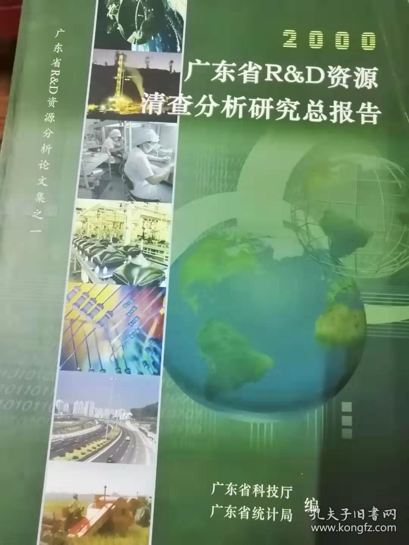 广东省R&D资源清查分析研究报告2000