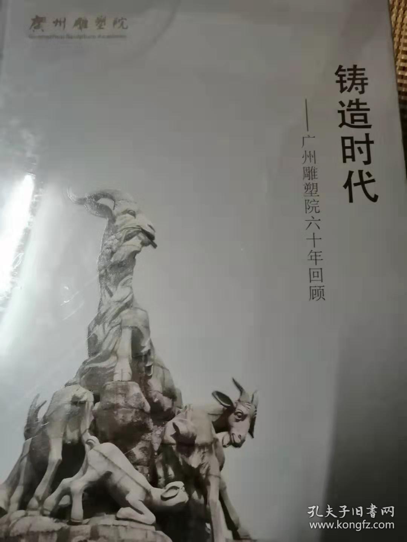 铸造时代--广州雕塑院六十周年回顾