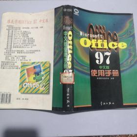 Microsoft Office 97中文版使用手册