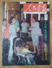 C408人民画报1990年第5期