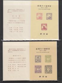 日本 官版印制 早期邮票雕刻版印样 10件不同(1-10组全)