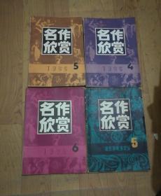 名作欣赏(双月刊)1985年第5期+1986年第4--6期,共4本合售