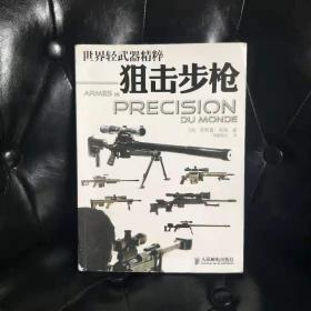 世界轻武器精粹:狙击步枪 正版 扉页有字迹