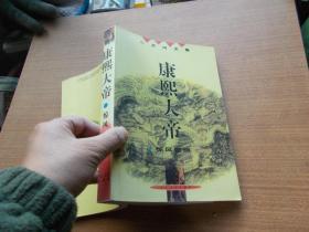 二月河文集  康熙大帝  驚風密雨【看圖】
