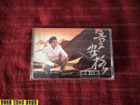 童安格 爱与哀愁 正版原版磁带卡带录音带