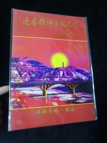 【邮票纪念册】革命圣地 延安【如图】