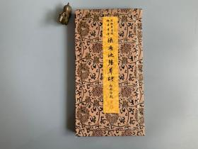 木板水印·覆刻吴湖帆旧制《梅景书屋绿遍池塘草笺》锦盒装四十张