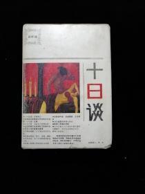 十日谈连环画盒套装•天津人民美术出版社•1988年一版一印•好品相