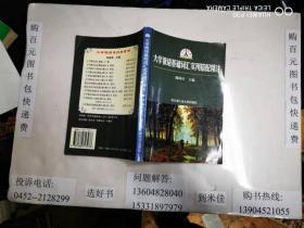 大学俄语基础词汇实用搭配精注  大32开本