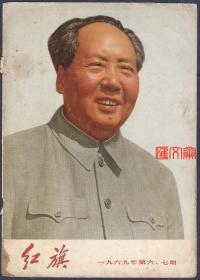 一九六九年第六、七期【红旗】杂志(无内页),封面图-笑容可掬的【毛泽东主席穿灰色中山装彩色像】