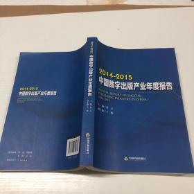 2014-2015中国数字出版产业年度报告