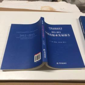 中国出版蓝皮书:2012-2013中国出版业发展报告