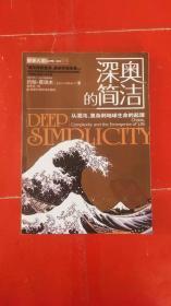 深奥的简洁:从混沌、复杂到地球生命的起源(FU YIN BAN )