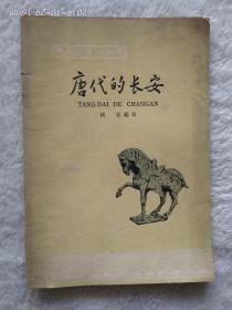 唐代的长安 1965出版  (43页)