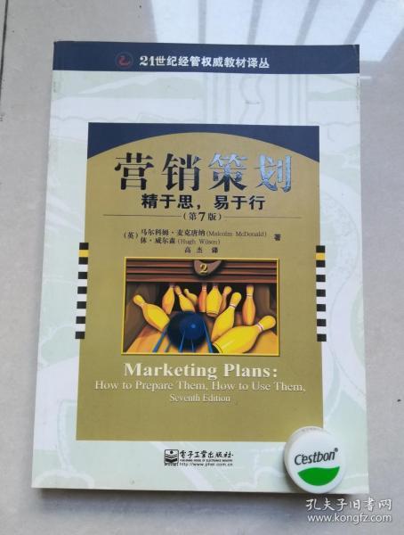 营销策划:精于思,易于行 (第7版)/21世纪经管权威教材译丛