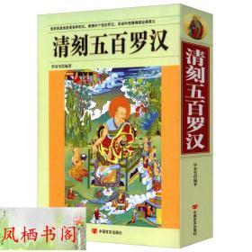 清刻五百罗汉/五百罗汉图佛教人物图谱中国画传统诸佛圣像图谱仙佛道释形象图说菩萨唐卡艺术全书