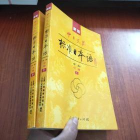 新版中日交流标准日本语(第二版)中级【上下.附光盘】