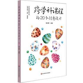 学校课程发展丛书:跨学科课程的20个创意设计