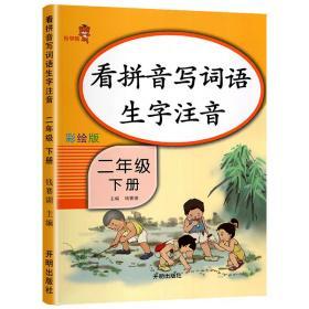 乐学熊看拼音写词语生字注音二年级下册彩绘版