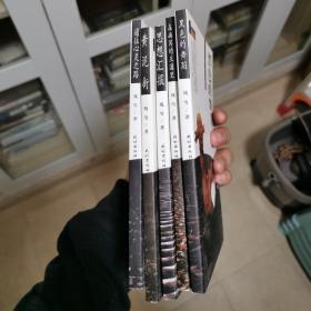 (包邮)(残雪小说展示 5册全)黄泥街+通往心灵之路+黑色的舞蹈+在幽冥的王国里+思想汇报, 一版一印