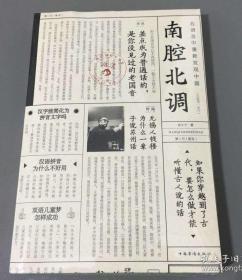 南腔北调:在语言中重新发现中国(新书塑封)
