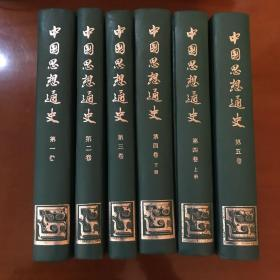 中国思想通史(精装五卷六册全)