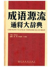 成语源流通释大辞典(精)