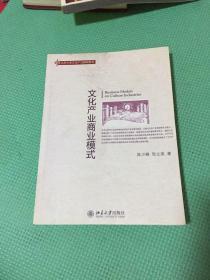 文化产业商业模式:北京大学文化产业基础教材