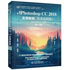 Photishop  CC 2018实用教程
