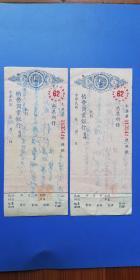 民国支票(连号两张)怡丰商业银行(成都市交换行庄)—— 建国初期(改作)中华造纸厂 票据!