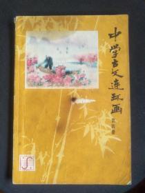 中学古文连环画 第四册