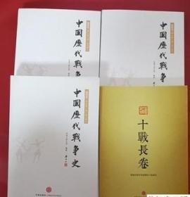 全新正版4本中国历代战争史地图集 上中下 全三册 加 十战长卷