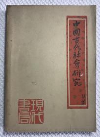 中国古代社会研究    1934年4月16日 六版  私藏   代售  不包邮
