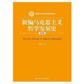 正版全新现货 新编马克思主义哲学发展史(第3版)(新编21世纪哲学系列教材)