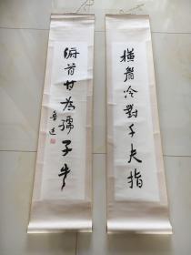 鲁迅行书对联 立轴。上海书画社朵云轩木版水印
