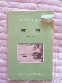 五十年代明信片:彩色画片《 西湖》