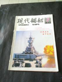 现代舰船1994年第2期【没有中插图】