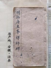 明拓唐圭峰禅师碑