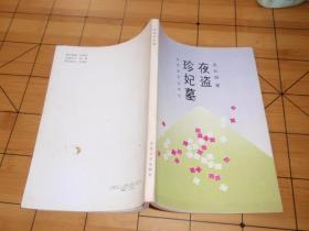 夜盗珍妃墓(作者签名赠书) 051219
