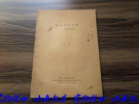 中古文学研究的开拓者、现代文学研究奠基人之一 王瑶(1914-1989)约1948-49年 钢笔签赠《隶事·声律·宫体——论齐梁诗》清华学报单行本一册(上款也是名家)S030
