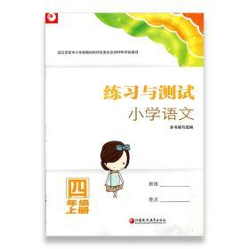 练习与测试小学语文四年级上册 4上 配部编版 含参考答案 不含试卷