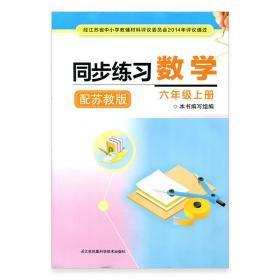 同步练习 小学数学六年级上册(配苏教版)(含参考答案)