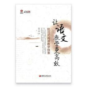 让语文教学更高效:批注式阅读教学探索(师轩版)韩中凌 著