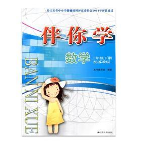 伴你学 小学数学三年级下册 3下(不含试卷)无答案 苏教版 江苏凤凰教育出版社